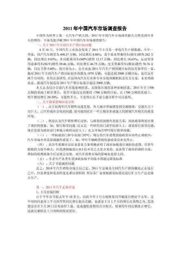 2011年中国汽车市场调查报告