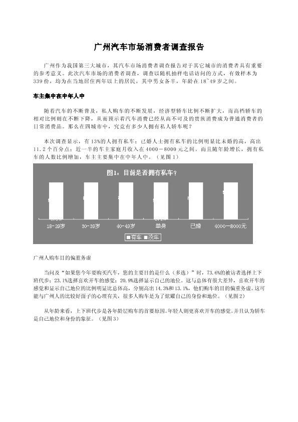 廣州汽車市場消費者調查報告
