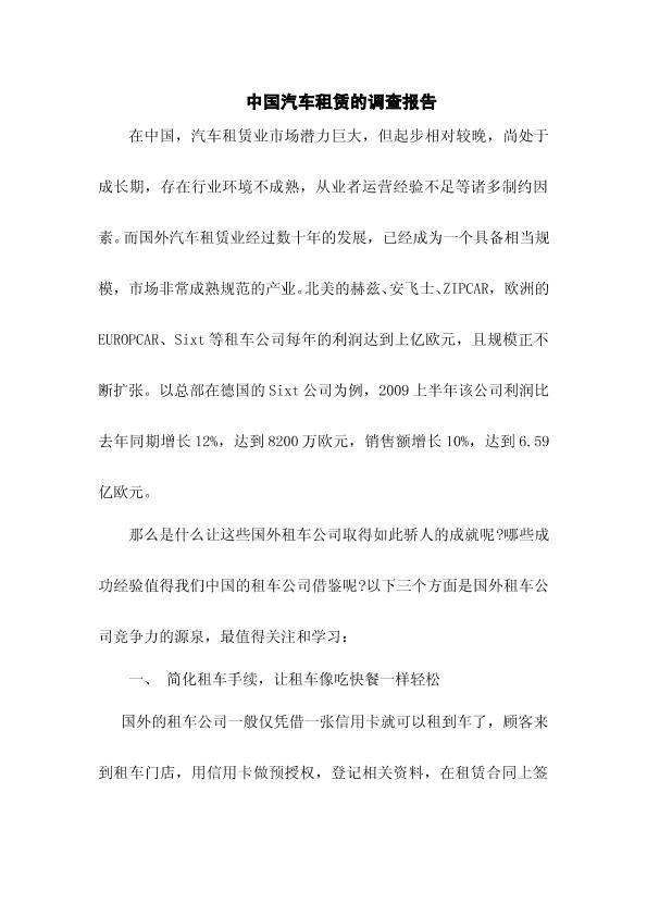 中國汽車租賃的調查報告