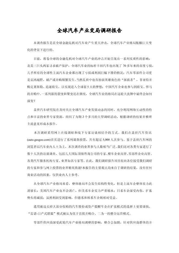 全球汽车产业变局调研报告