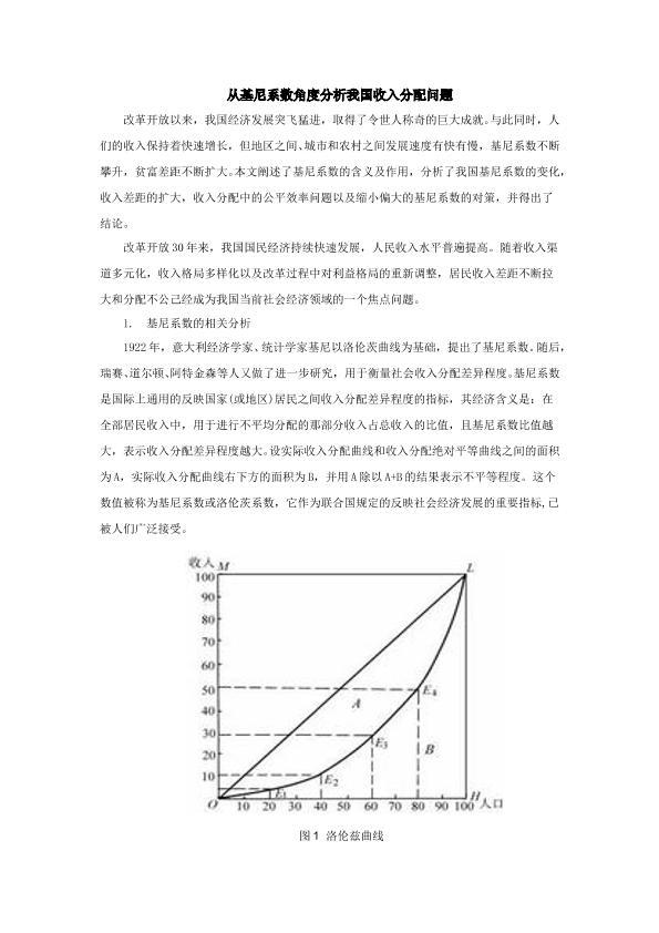 從基尼系數角度分析我國收入分配問題