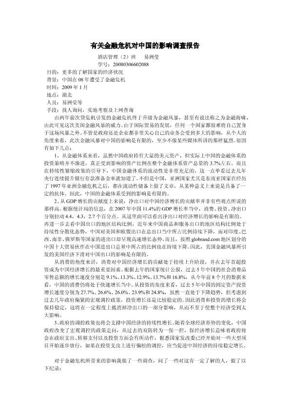 有关金融危机对中国的影响调查报告