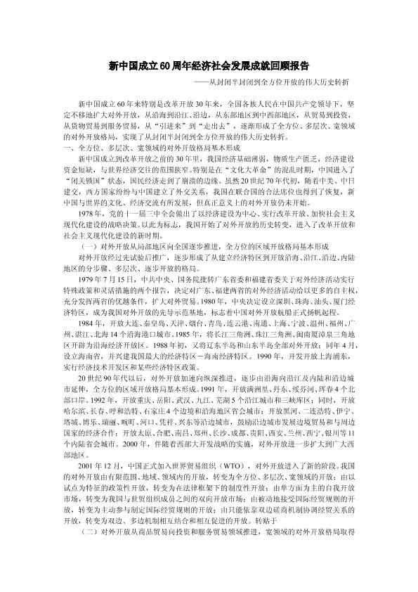 新中國成立60周年經濟社會發展成就回顧報告