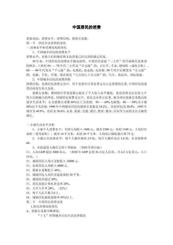 中國居民的消費專題