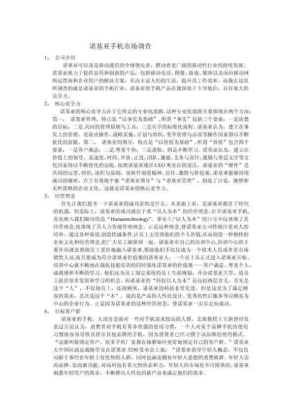 諾基亞手機市場調查