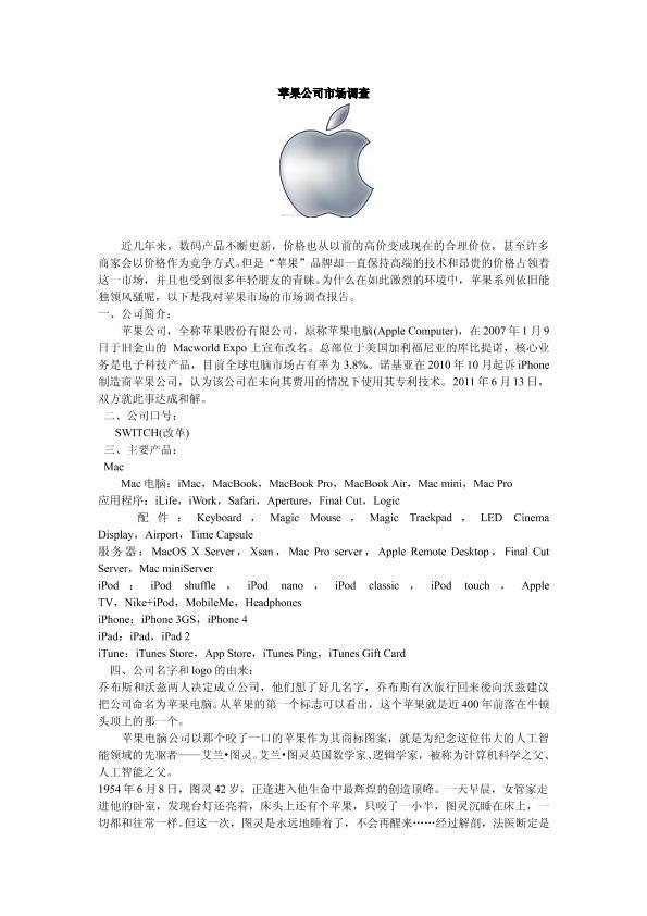 蘋果公司市場調查