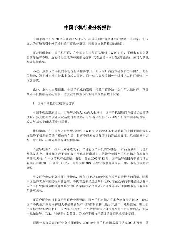 中国手机行业分析报告