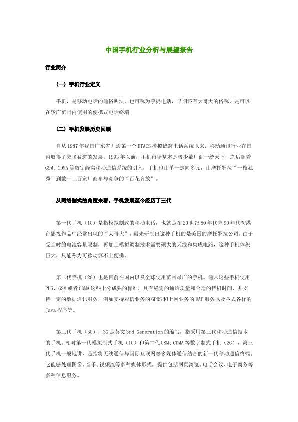 中国手机行业分析与展望报告