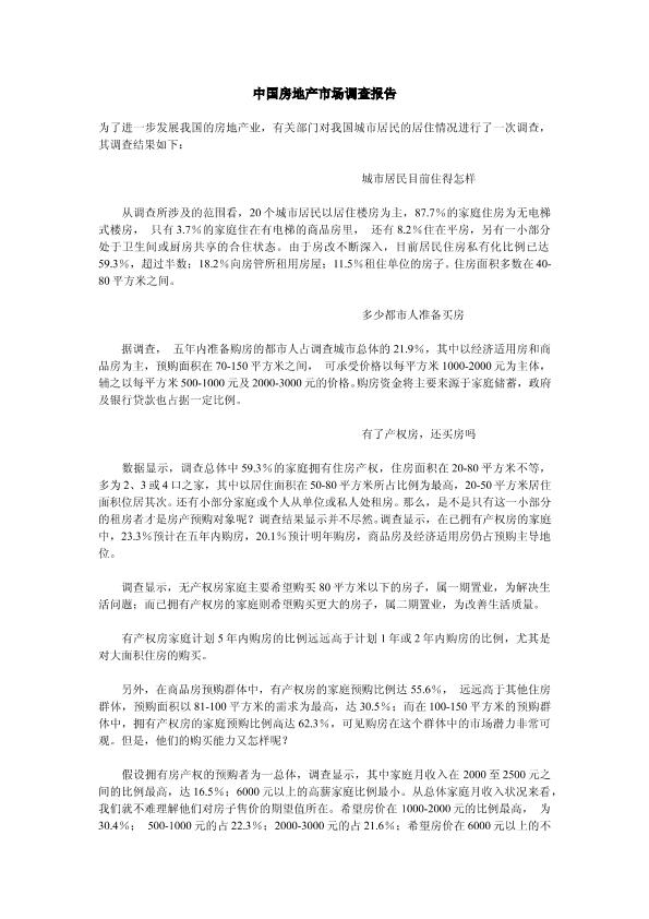 中国房地产市场调查报告