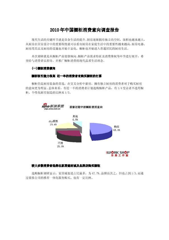 2010年中国橱柜消费意向调查报告