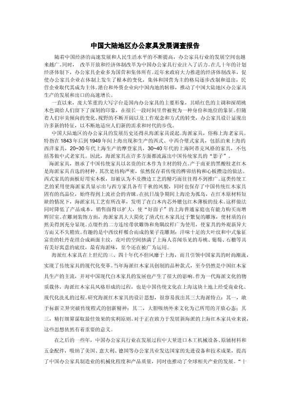 中国大陆地区办公家具发展调查报告