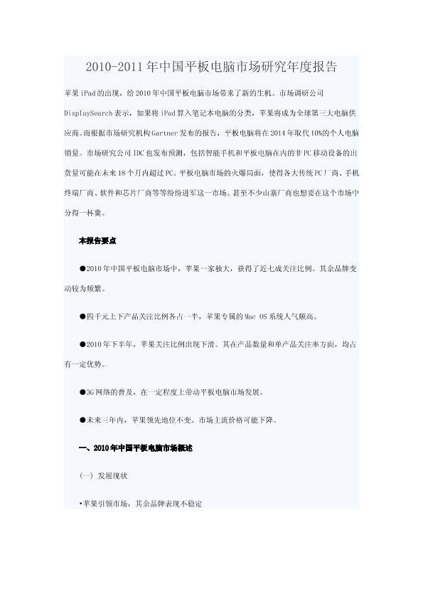 2010-2011年中国平板电脑市场研究年度报告