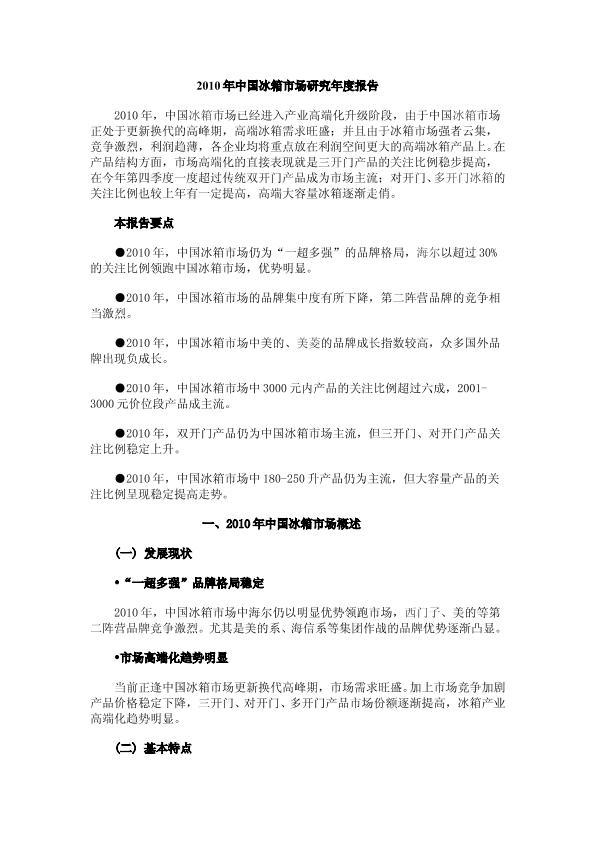 2010年中国冰箱市场研究年度报告