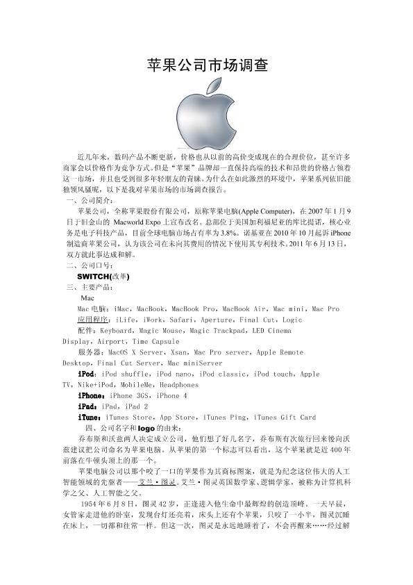 苹果公司市场调查