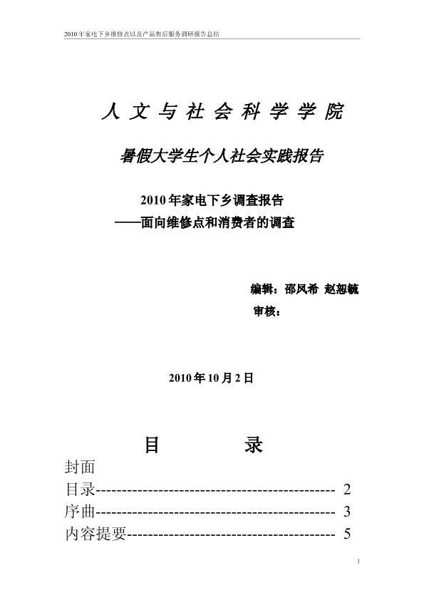 2010年家电下乡调查报告