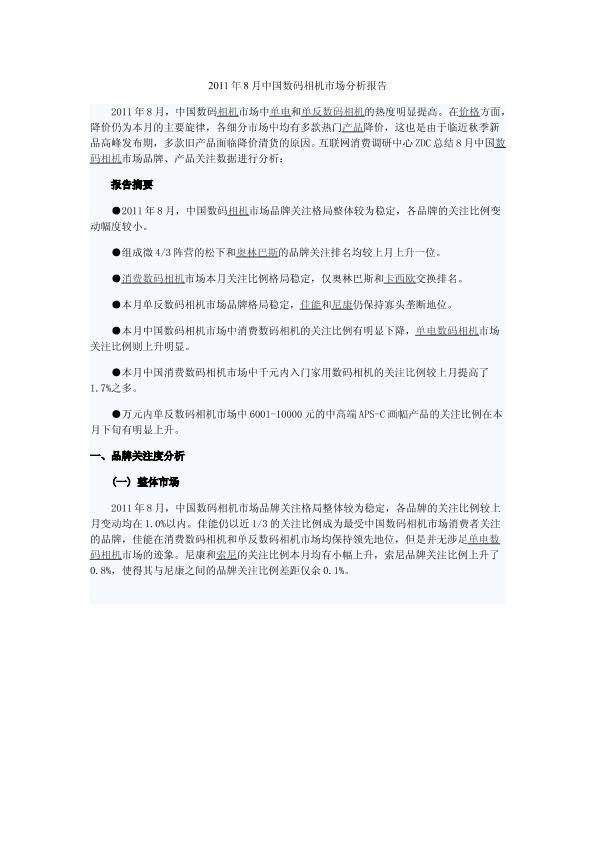 2011年8月中国数码相机市场分析报告