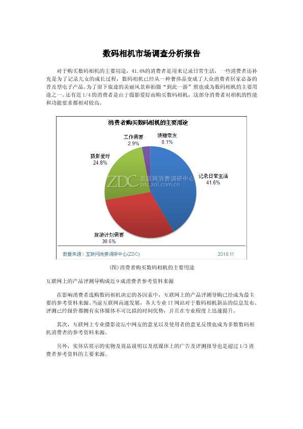 数码相机市场调查分析报告