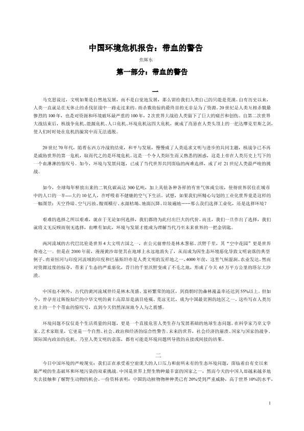 中国环境危机报告:带血的警告