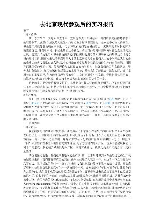 去北京現代參觀后的實習報告