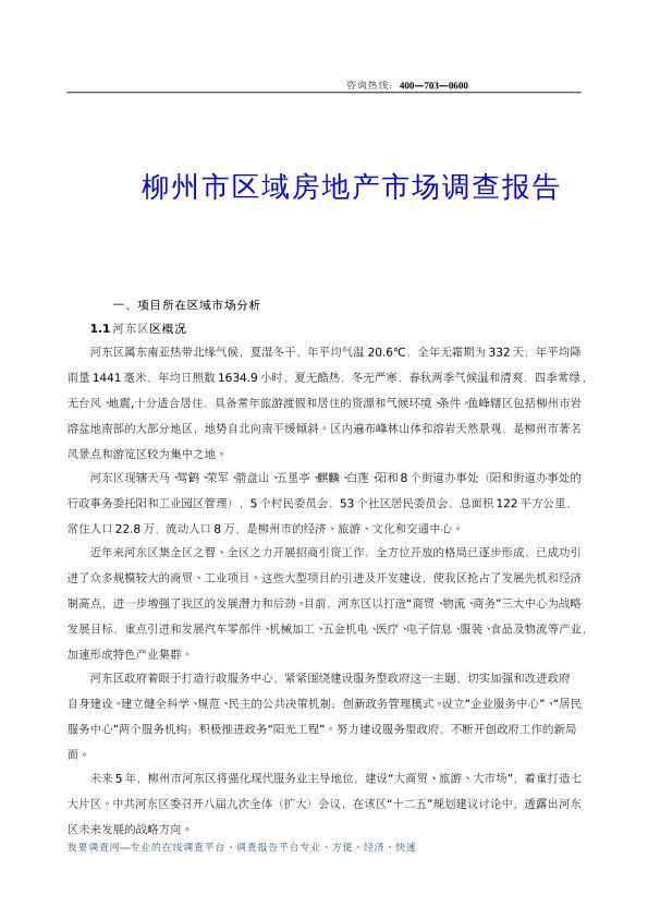 柳州市区域房地产市场调查报告