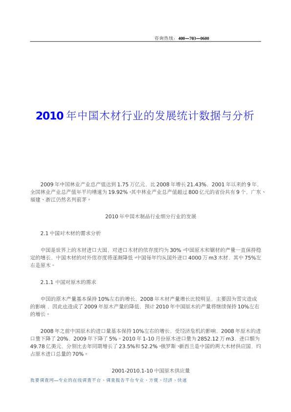 中国木材行业的发展统计数据与分析