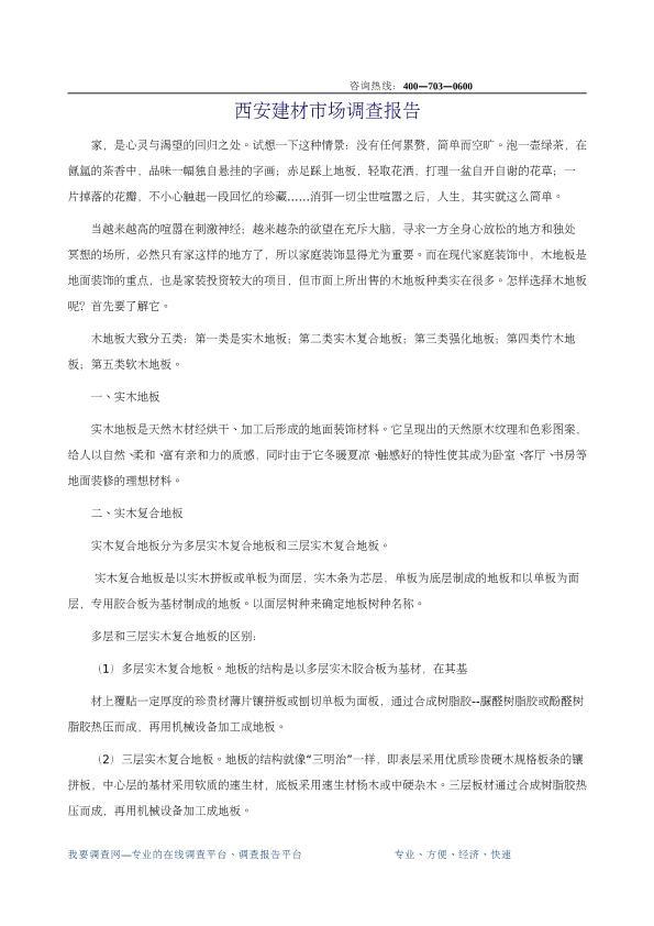 西安建材市场调查报告