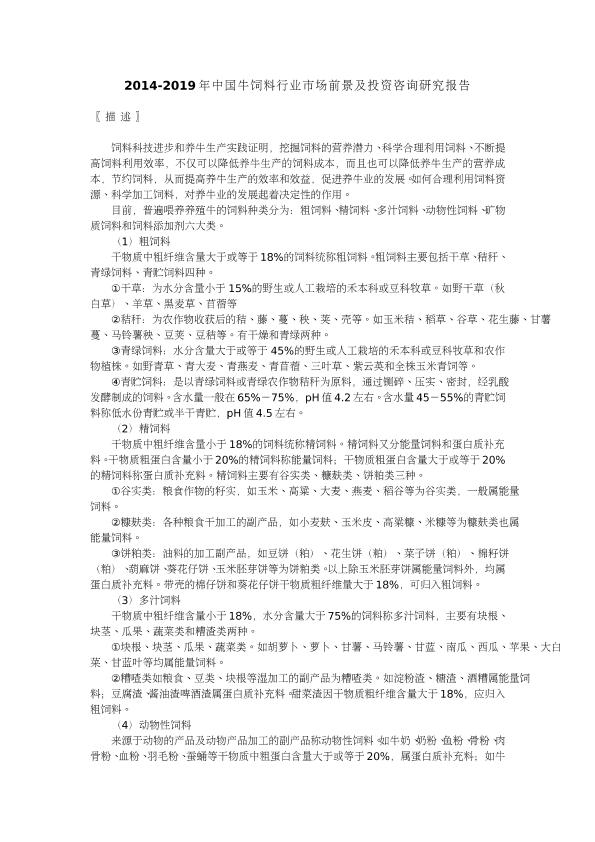 2014-2019年中國牛飼料行業市場前景及投資咨詢研究報告