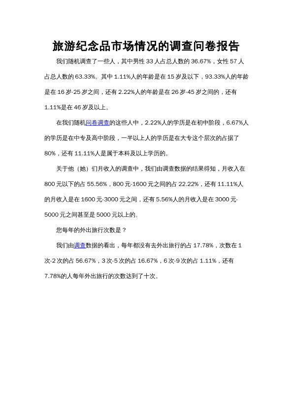 苹果手机市场调查问卷报告