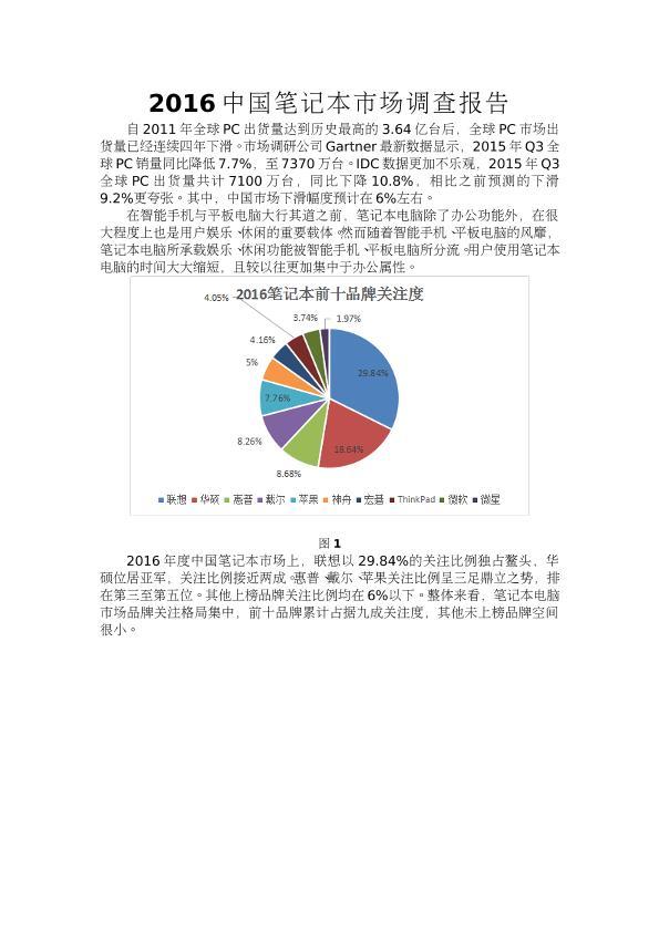 2016中国笔记本市场调查报告