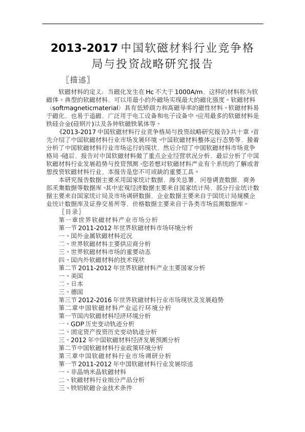 2013-2017中国软磁材料行业竞争格局与投资战略研究报告