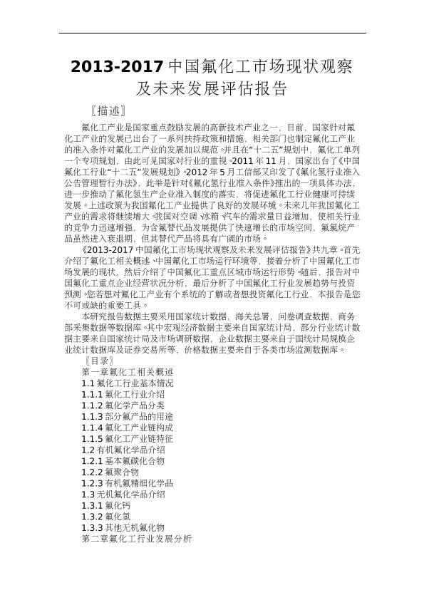2013-2017中国氟化工市场现状观察及未来发展评估报告