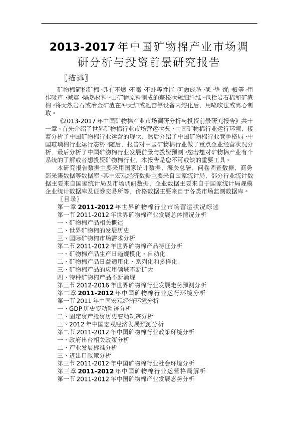 2013-2017年中国矿物棉产业市场调研分析与投资前景研究报告