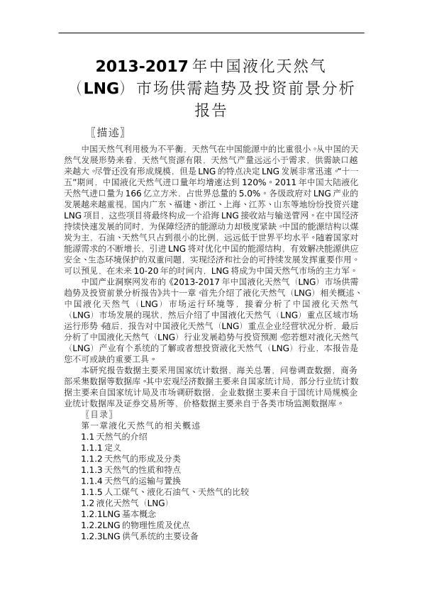 2013-2017年中国液化天然气(LNG)市场供需趋势及投资前景分析报告