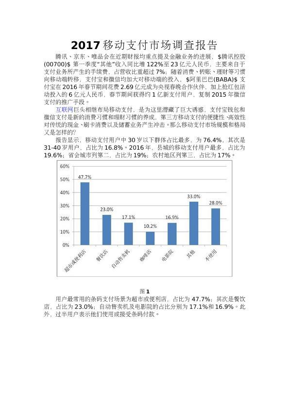 2017移动支付市场调查报告