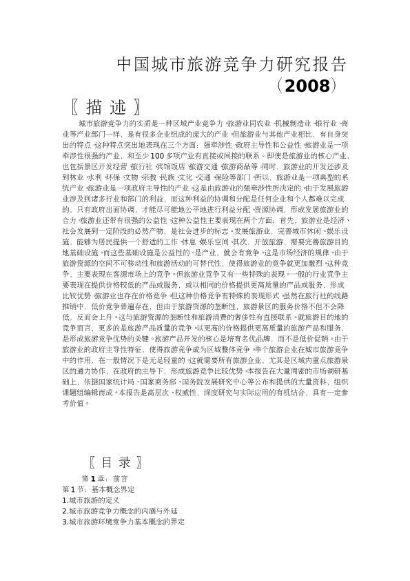 中国城市旅游竞争力研究报告(2008)