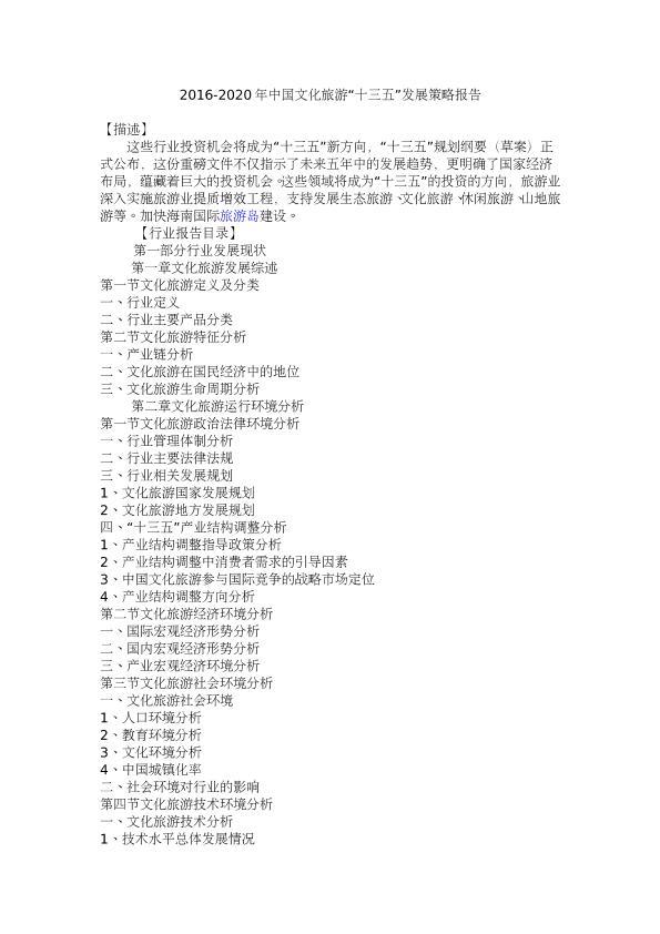 """2016-2020年中国文化旅游""""十三五""""发展策略报告"""