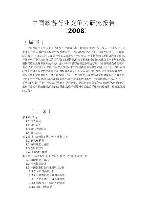 中国旅游行业竞争力研究报告(2008)