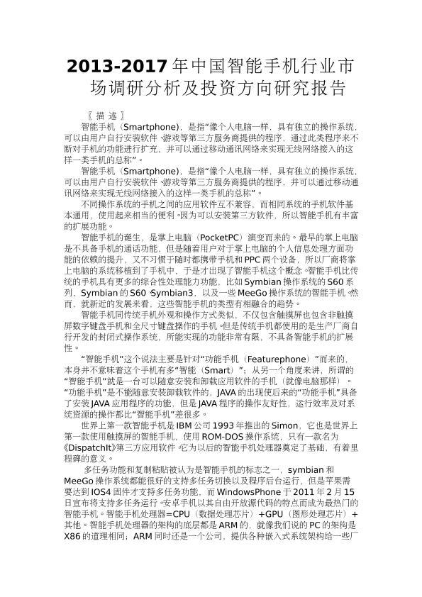 2013-2017年中国智能手机行业市场调研分析及投资方向研究报告