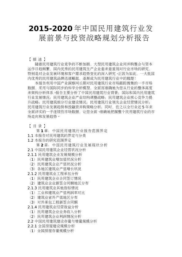 2015-2020年中国民用建筑行业发展前景与投资战略规划分析报告