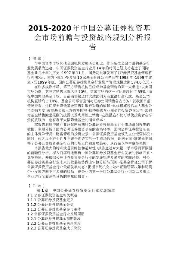 2015-2020年中国公募证券投资基金市场前瞻与投资战略规划分析报告