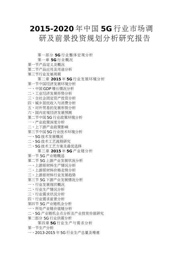 2015-2020年中国5G行业市场调研及前景投资规划分析研究报告