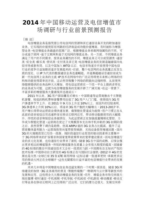 2014年中国移动运营及电信增值市场调研与行业前景预测报告