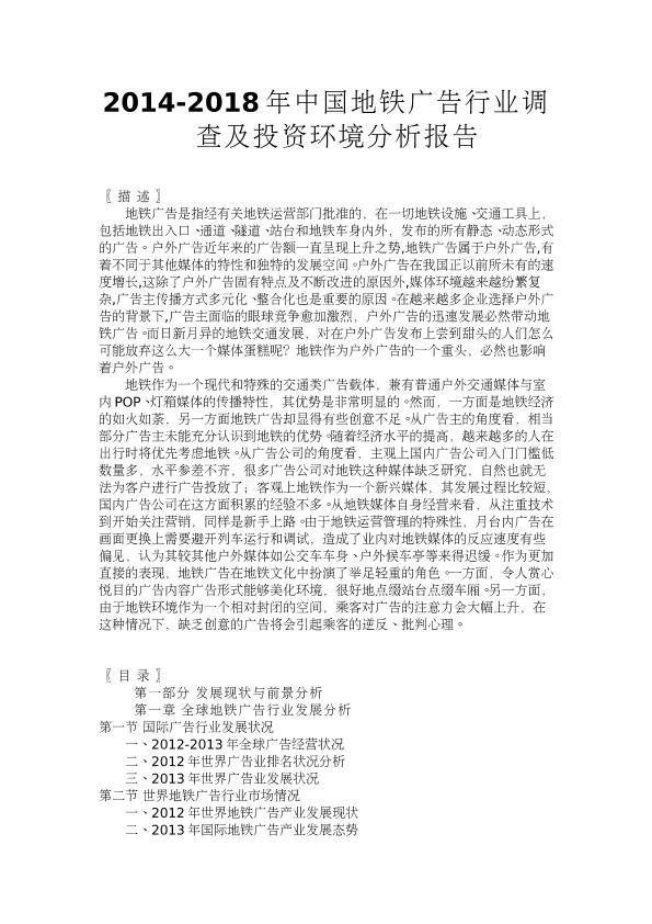 2014-2018年中國地鐵廣告行業調查及投資環境分析報告