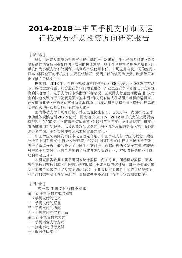 2014-2018年中国手机支付市场运行格局分析及投资方向研究报告