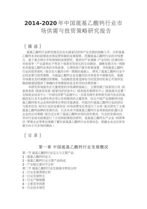2014-2020年中国巯基乙酸钙行业市场供需与投资策略研究报告